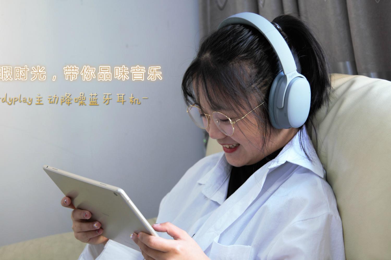 远离噪声,dyplay主动降噪耳机是否能做到?