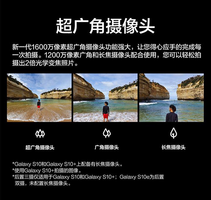 三星Galaxy S10手机免费试用,评测