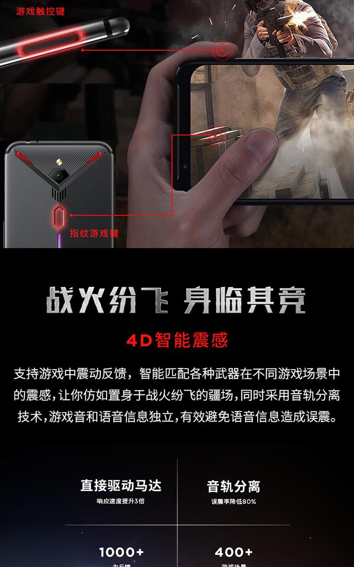 努比亚红魔3电竞手机免费试用,评测