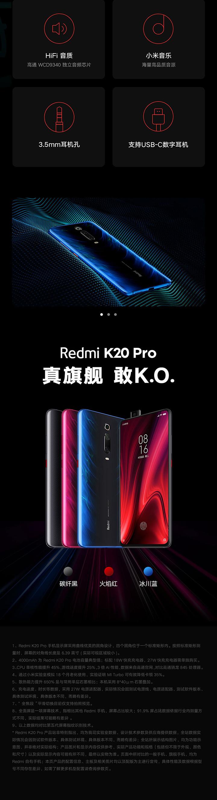红米Redmi K20 Pro手机免费试用,评测