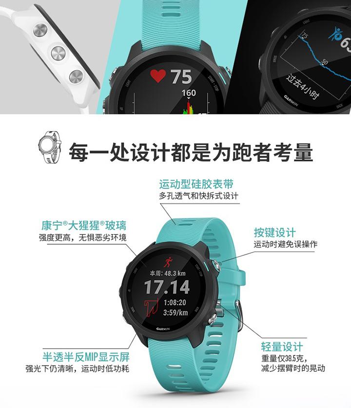 佳明245系列运动手表免费试用,评测