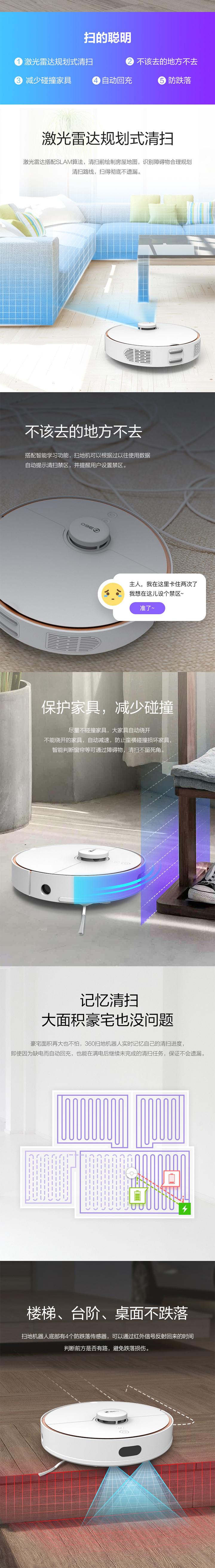 360扫地机器人S7免费试用,评测