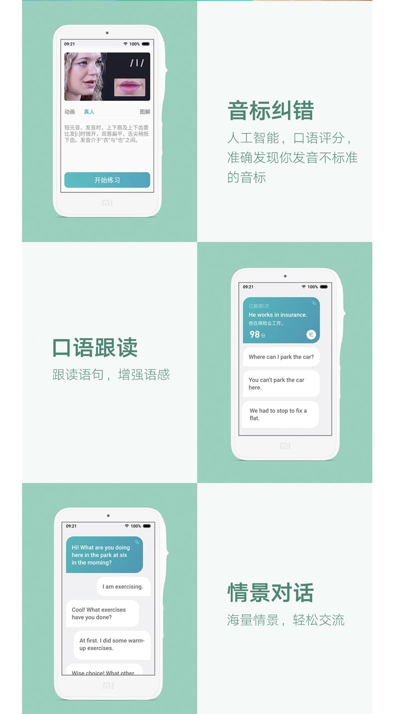 【全网首发】小米 小爱老师免费试用,评测