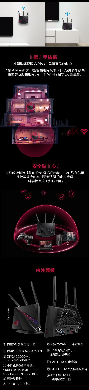 ASUS华硕电竞路由器免费试用,评测
