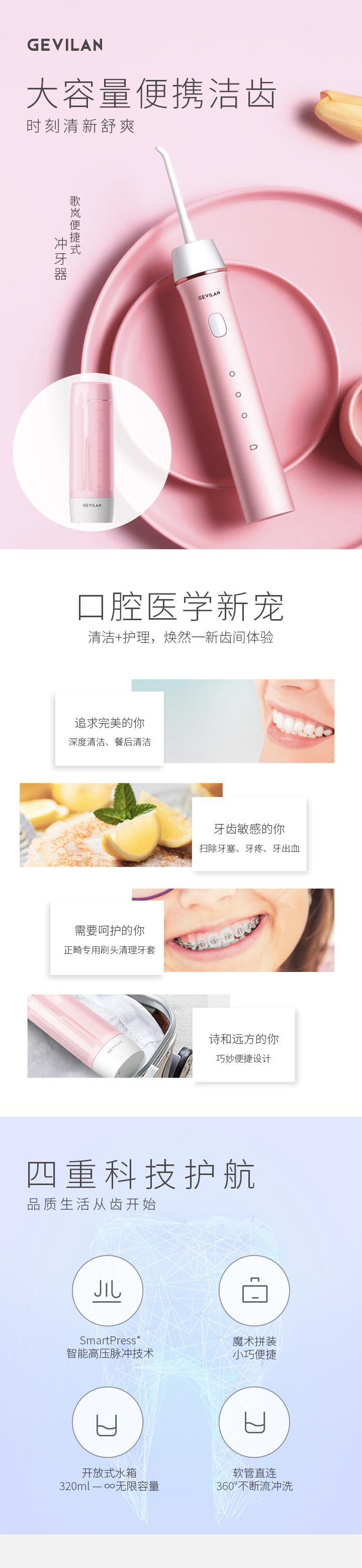 【轻体验】歌岚便携式冲牙器免费试用,评测