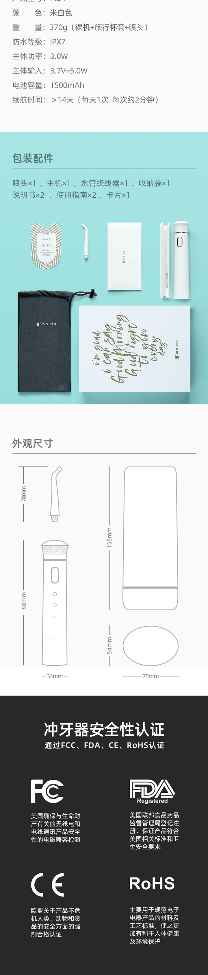 moido便携无水箱冲牙器免费试用,评测