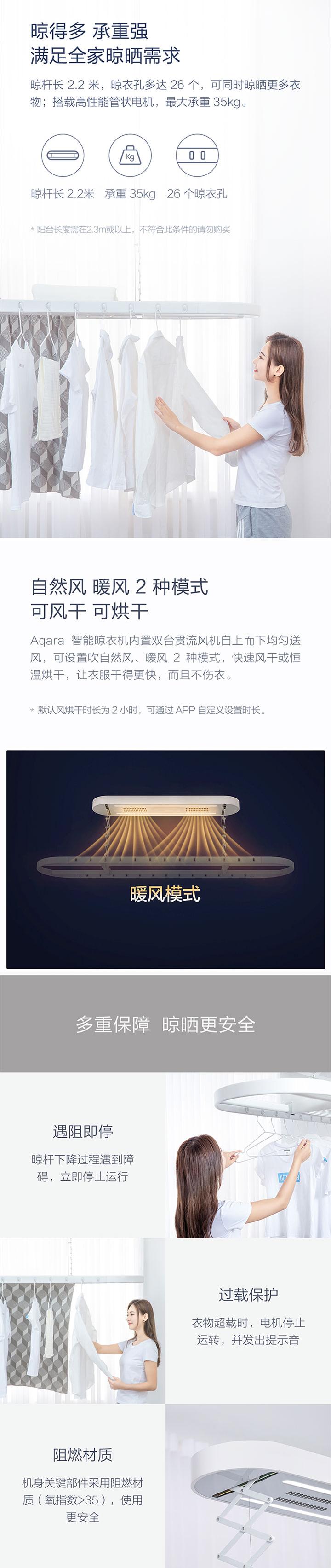 Aqara智能电动晾衣机免费试用,评测