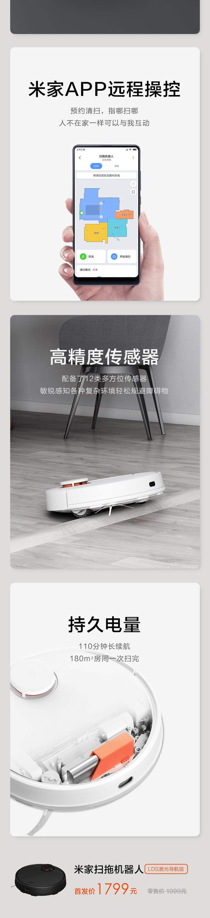 米家扫拖机器人免费试用,评测