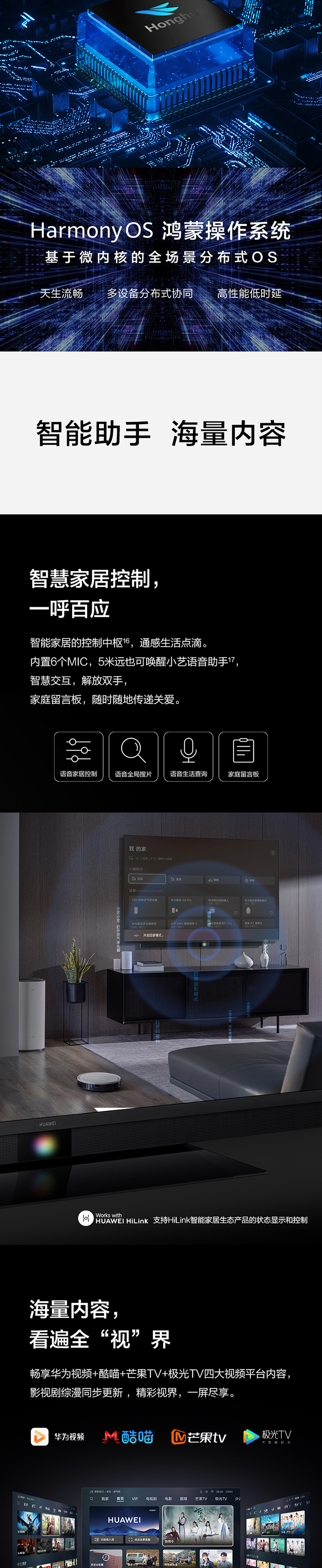 【全网首发】华为智慧屏免费试用,评测
