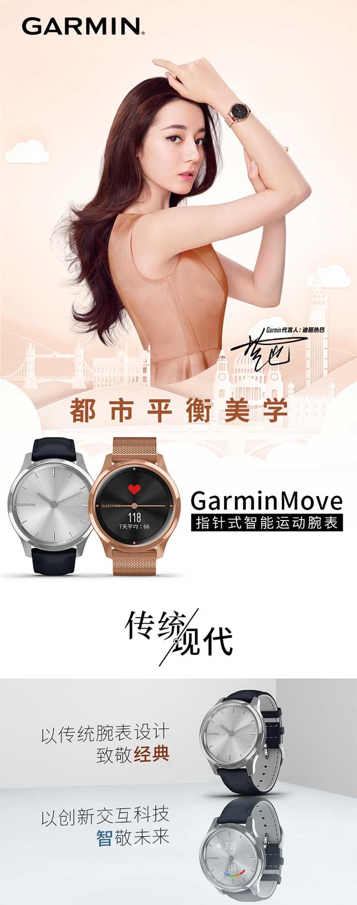 GarminMove智能运动腕表免费试用,评测