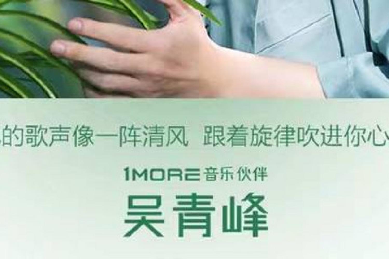 吴青峰代言的蓝牙耳机,没有惊喜却在意料之外