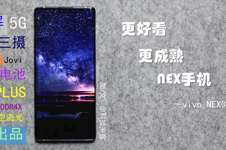 vivo NEX3 5G版评测:更好看更成熟的NEX手机