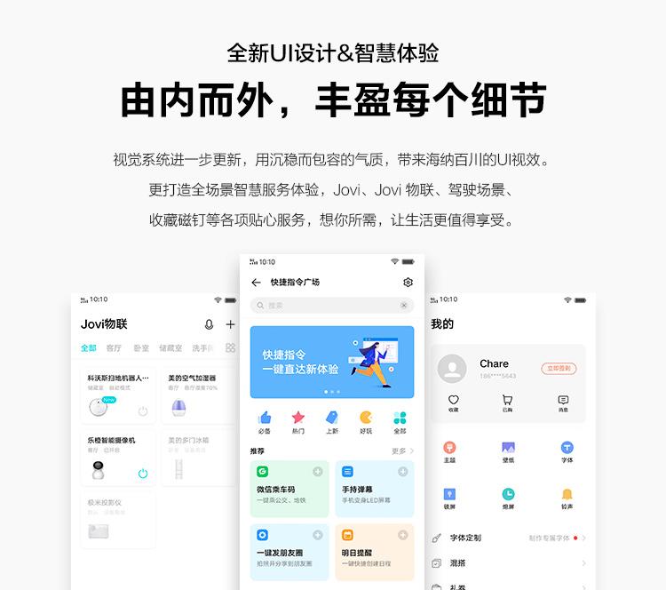 【全网首发】vivo X30手机免费试用,评测