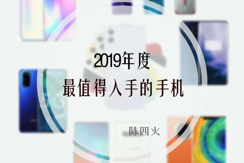 2019年度值得入手的旗舰手机盘点