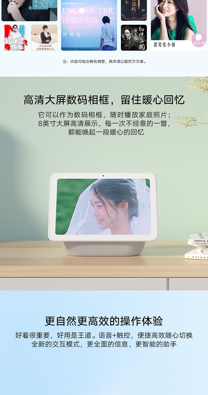 小米小爱触屏音箱Pro 8免费试用,评测