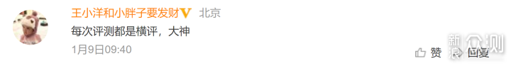 神评集中营第三期|第一周上榜评论公布!_新浪众测