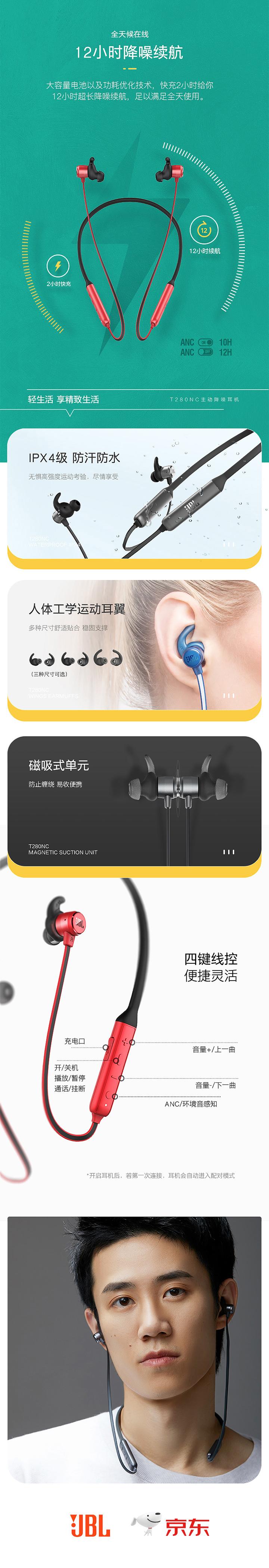 JBL T280NC无线降噪蓝牙耳机免费试用,评测