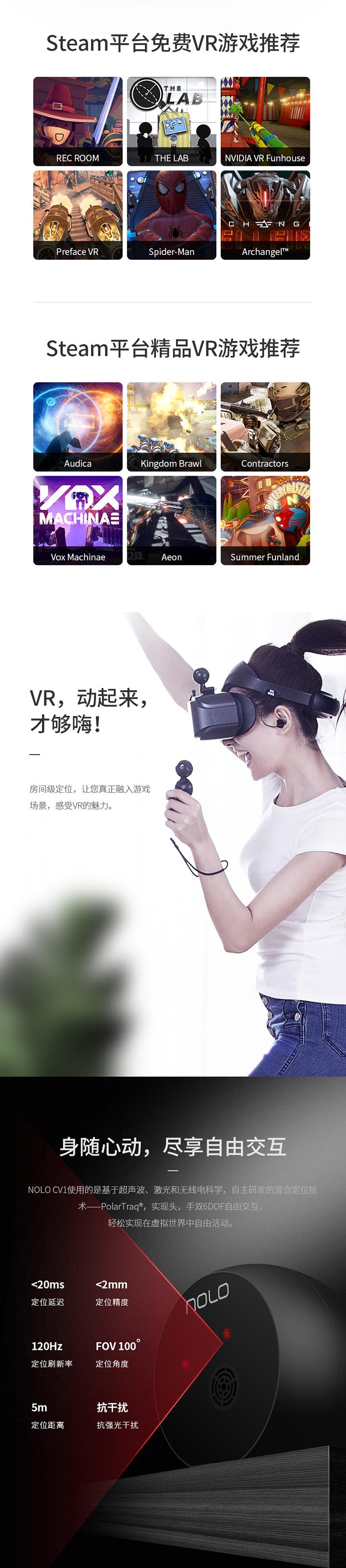 天翼云VR线下体验免费试用,评测