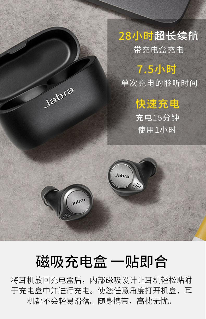 Jabra Elite 75t真无线蓝牙耳机免费试用,评测