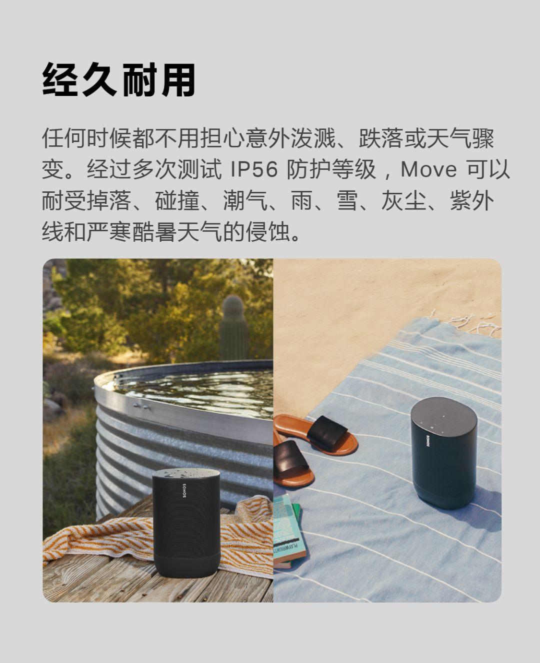 【全网首发】Sonos Move免费试用,评测