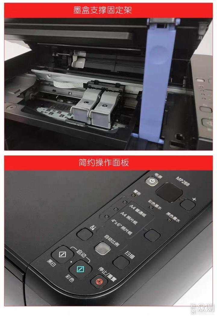 佳能MP288  家庭打印机性价比之最_新浪众测