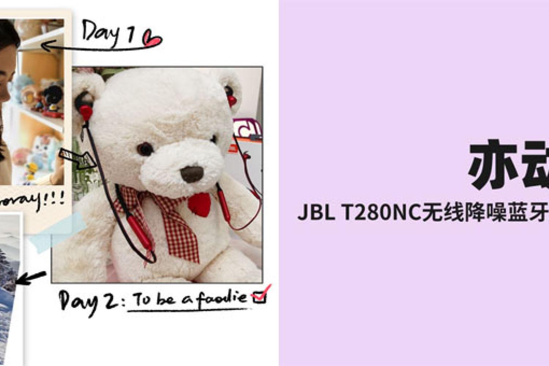 亦动亦静|JBL T280NC无线降噪蓝牙耳机