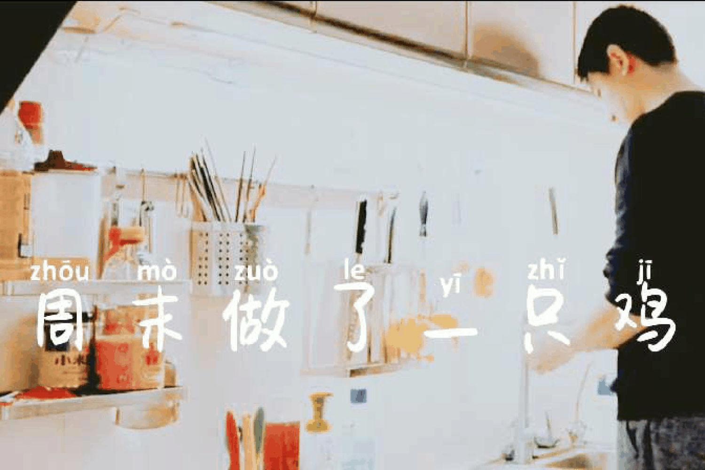 """#宅出新花招# 给心爱的她做一只""""蓝忘鸡"""""""