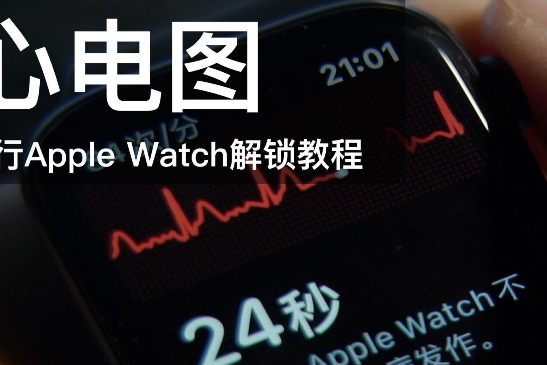 国行Apple Watch解锁心电图功能教程
