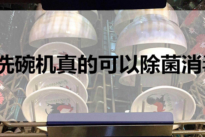 宅家坐月后续,实测daogrs洗碗机能消毒除菌?