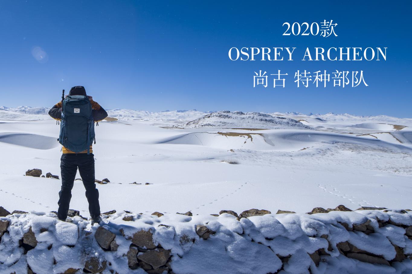 最值得剁手的osprey包已现:尚古特种部队