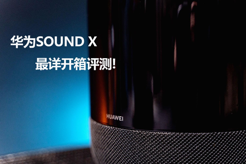 华为Sound X震到心肝儿颤,但是也有这些缺点