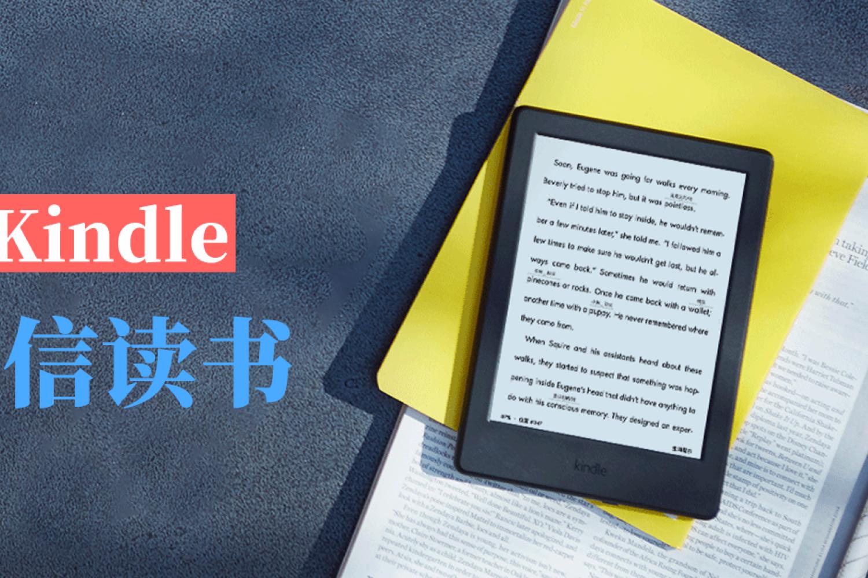 微信读书支持Kindle了,体验如何?