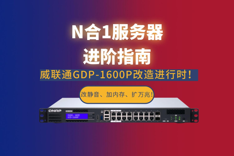 「N合1服务器进阶指南」QNAP 1600P改造进行时