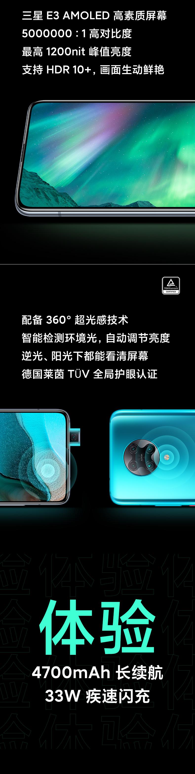 Redmi K30 Pro免费试用,评测