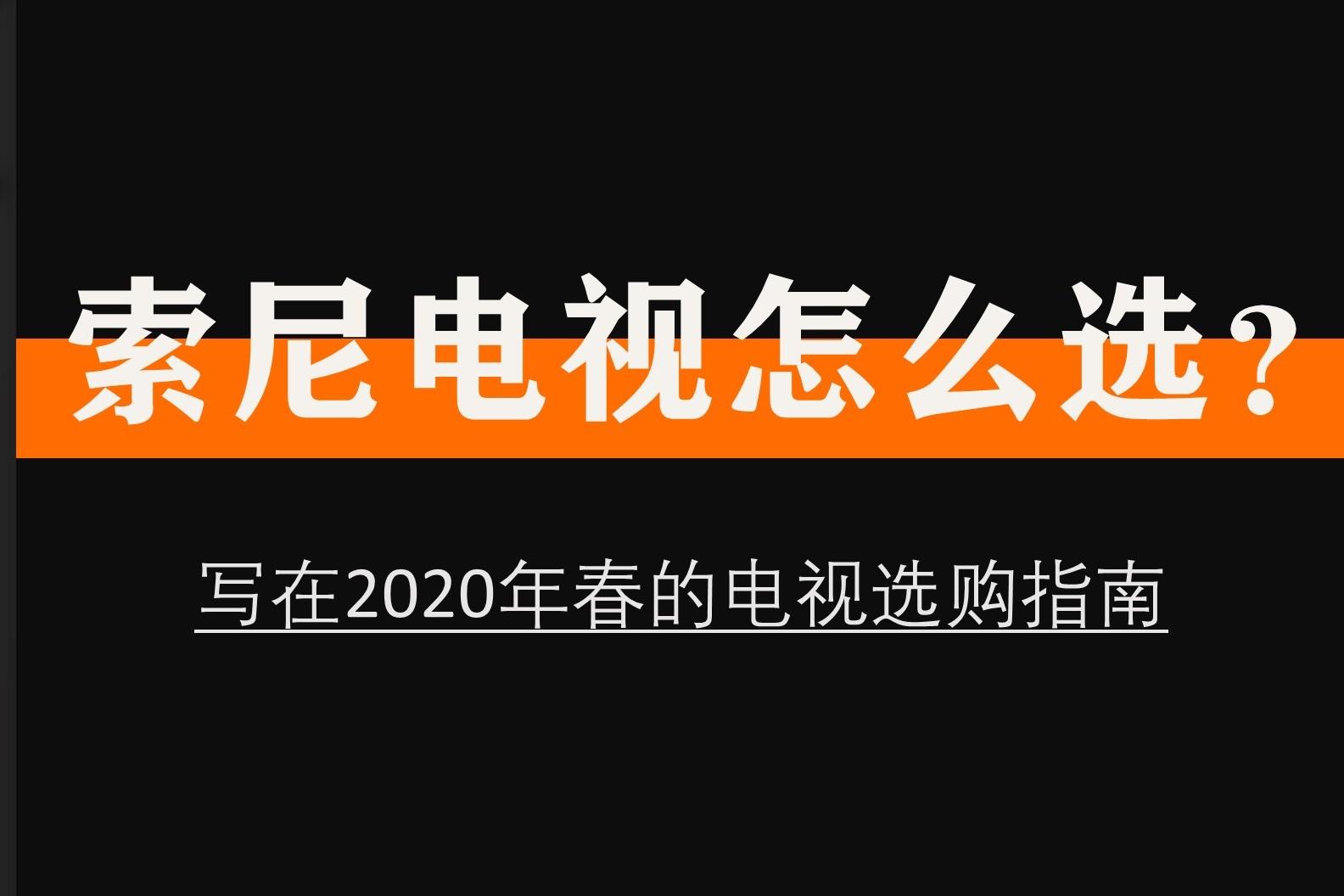 索尼电视怎么选?写在2020年春的电视选购指南