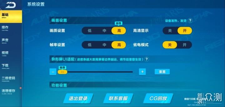 """稳健却并不极致的""""影子""""旗舰-vivo NEX 3S_新浪众测"""