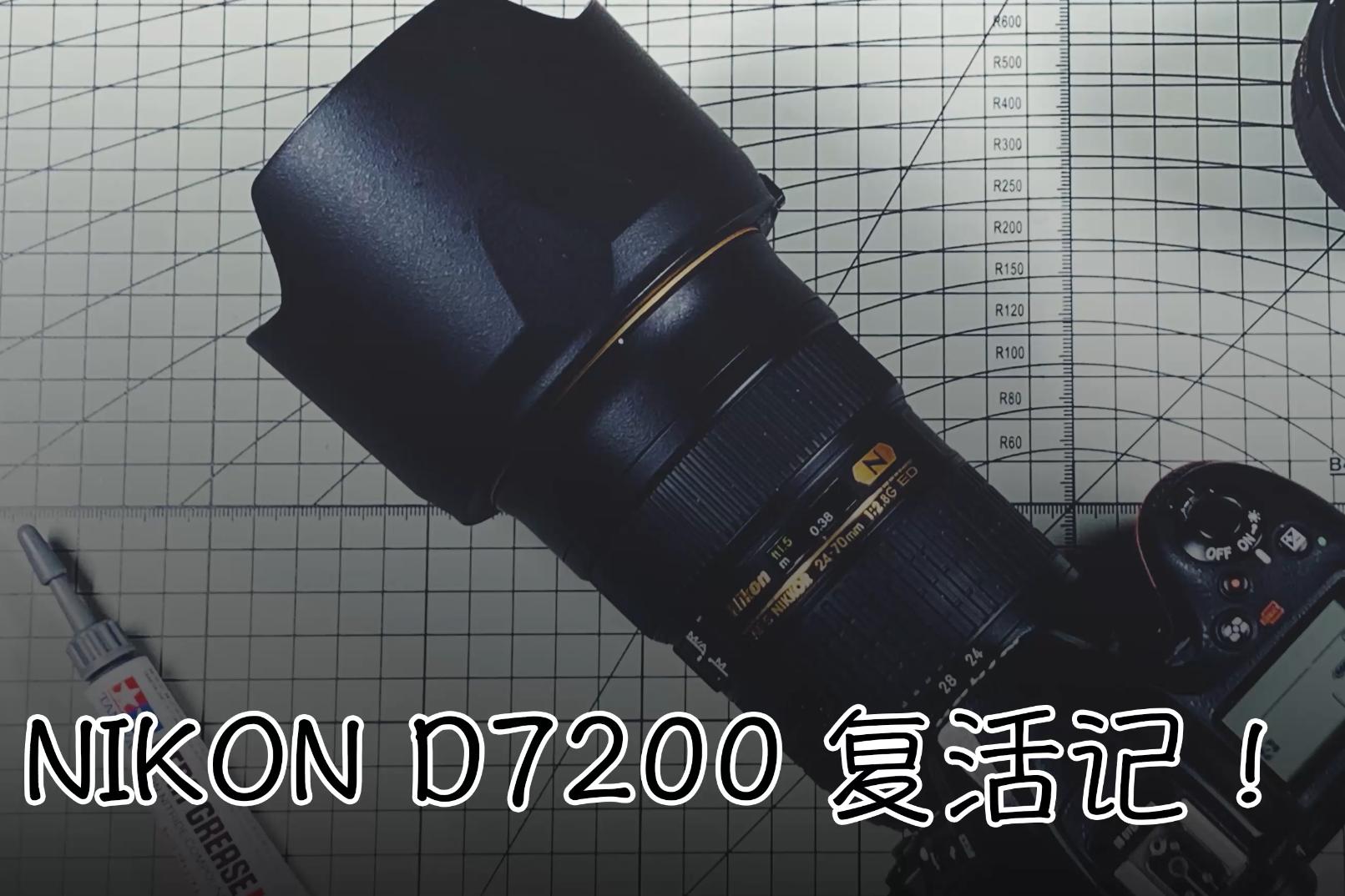 【穷拆解NO.2】单反的二次生命!D7200组装记