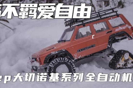 放荡不羁爱自由,Jeep大切诺基全自动机械手表