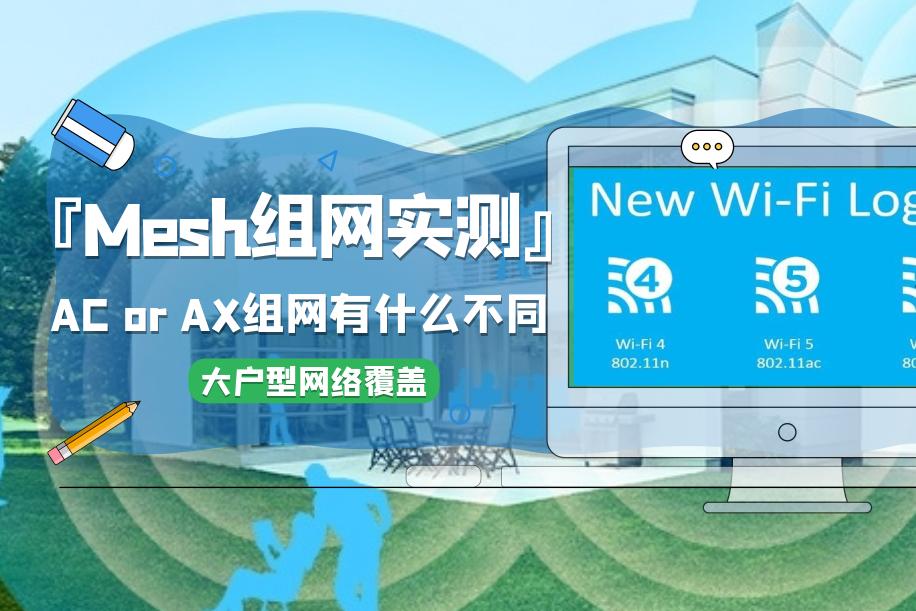 大户型网络覆盖Mesh实测,AC or AX有什么不同