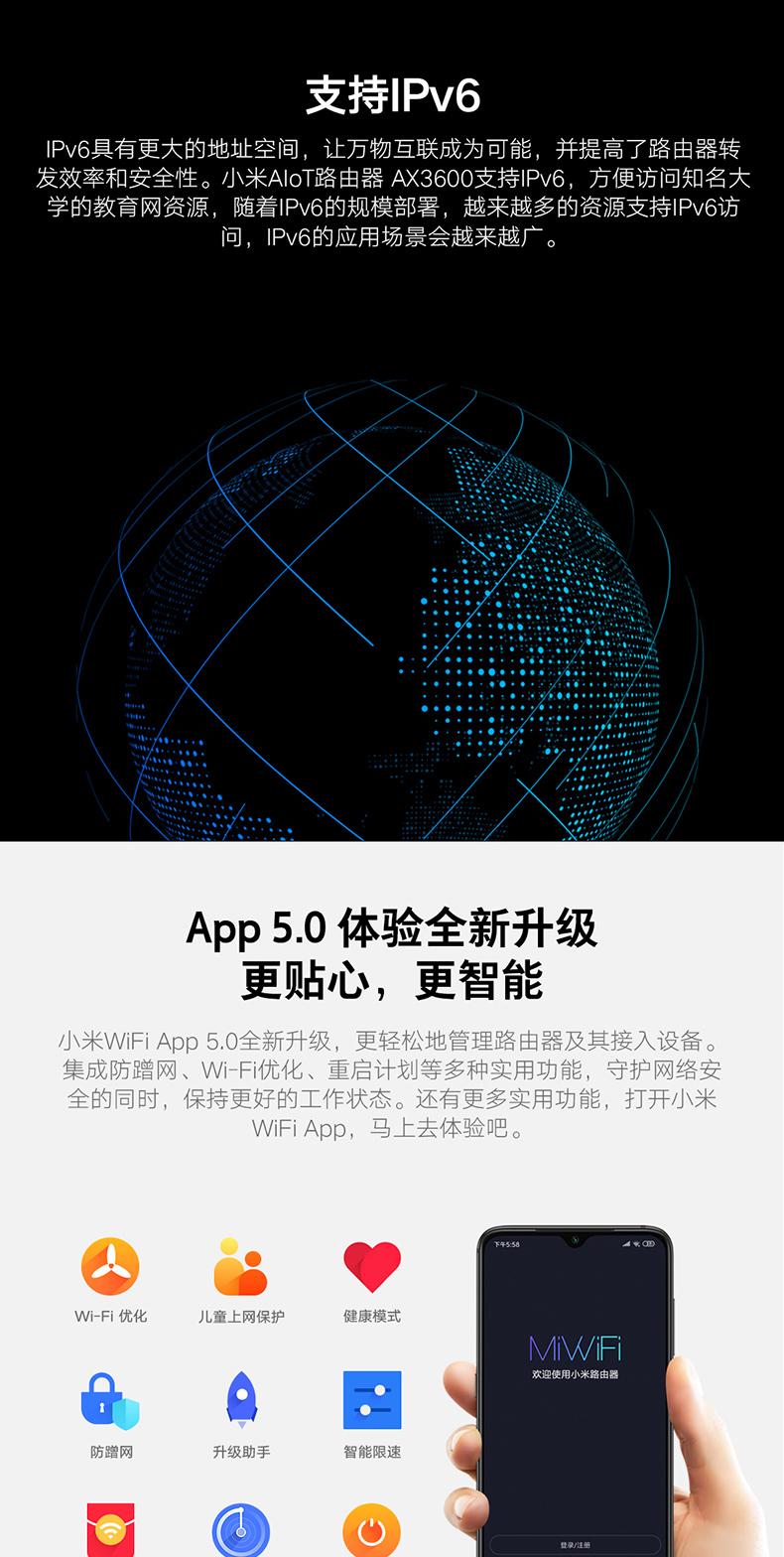 小米AIoT路由器AX3600免费试用,评测