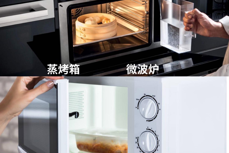 意大利daogrs G7蒸烤箱PK微波炉,哪个更实用