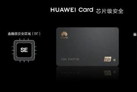 解读华为数字信用卡:和苹果进行终极对决!