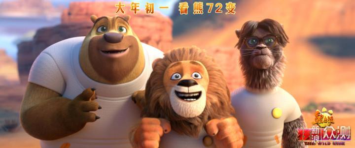 《熊出没·狂野大陆》:感受欢乐无极限_新浪众测