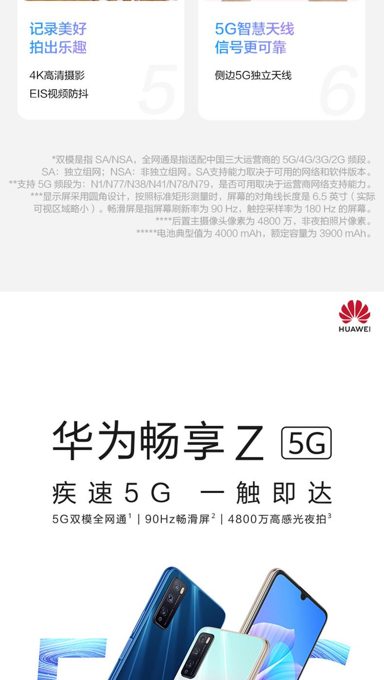 【全网首发】华为畅享Z 5G免费试用,评测