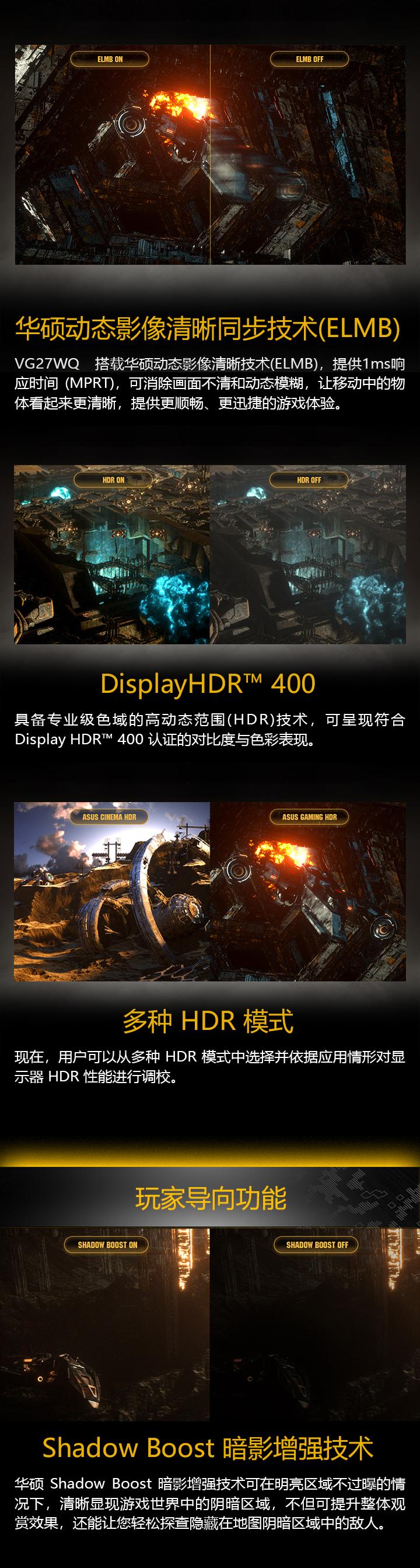 华硕TUF VG27WQ电竞显示器免费试用,评测