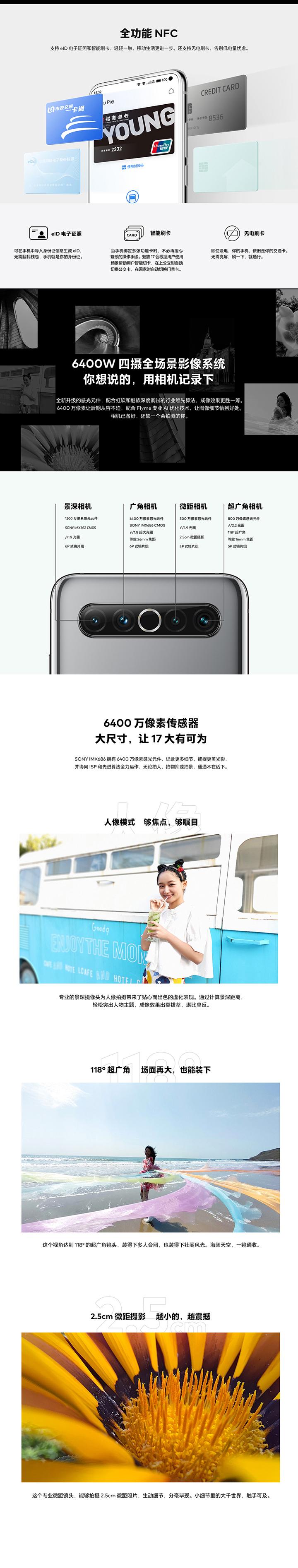 魅族 17 5G 旗舰手机免费试用,评测