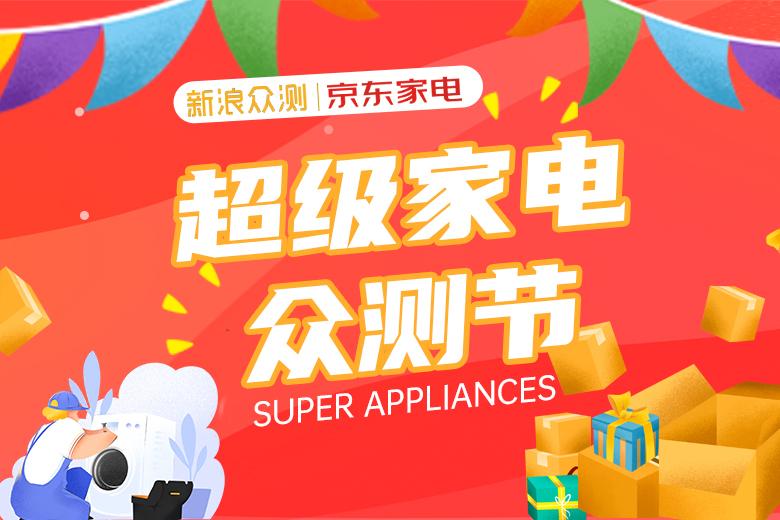 超级家电众测节【第二期】免费试用,评测