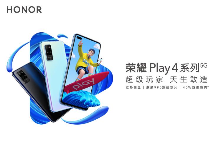 荣耀Play4 Pro免费试用,评测