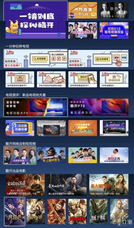 智能电视的灵魂 酷开系统7.0智能电视系统体验_新浪众测