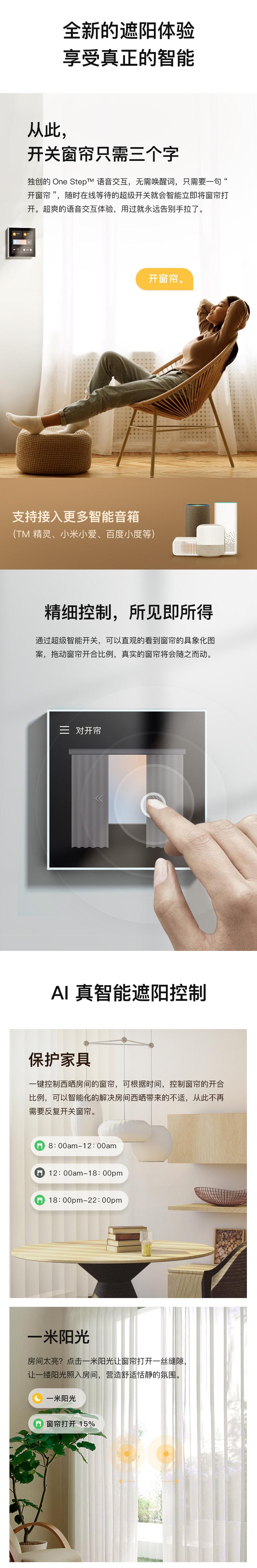 欧瑞博超级智能窗帘(智控版)免费试用,评测